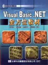 Visual Basic .NET 全方位教材-cover