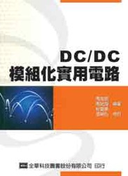 DC/DC 模組化實用電路-cover