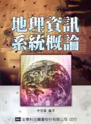 地理資訊系統概論-cover