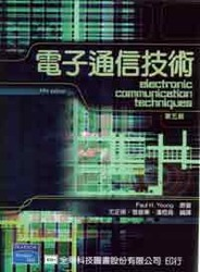 電子通信技術 (Electronic Communication Techniques, 5/e)-cover