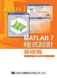MATLAB 7 程式設計─基礎篇-cover