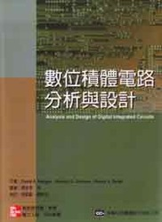 數位積體電路分析與設計 (Analysis and Design of Digital Integrated Circuits)-cover