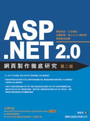 ASP.NET 2.0 網頁製作徹底研究, 2/e-cover