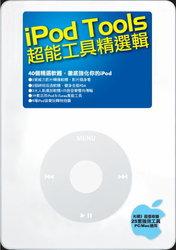 iPOD Tools - 超能工具精選輯-cover