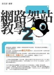 網路架站教學 2-cover