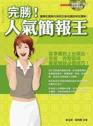 完勝!人氣簡報王-cover