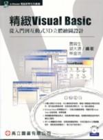 精緻 Visual Basic ─ 從入門到互動式 3D 立體繪圖設計-cover