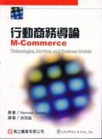 行動商務導論 (M-Commerce: Tenhnologies, Services, and Business Models)