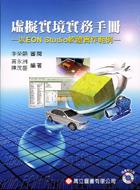 虛擬實境實務手冊─以 EON Studio 軟體實作範例-cover