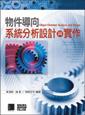 物件導向系統分析、設計與實作-cover