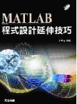MATLAB 程式設計延伸技巧-cover
