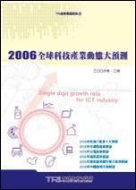 2006 全球科技產業動態大預測-cover