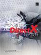 深入淺出 DirectX 程式設計-cover