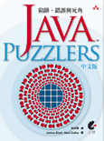 Java Puzzler 中文版─陷阱、錯誤 (Java Puzzlers: Traps, Pitfalls, and Corner Cases)-cover