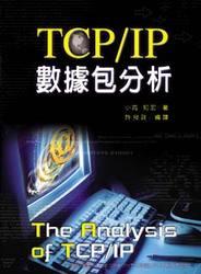 TCP/IP 數據包分析-cover