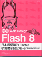 速習!Web Design Flash 8-cover