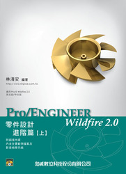 Pro/Engineer Wildfire 2.0 零件設計進階篇(上)-cover