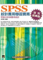 SPSS 統計應用學習實務-問卷分析與應用統計, 3/e-cover