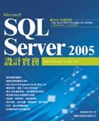 Microsoft SQL Server 2005 設計實務-cover