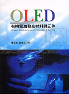 OLED 有機電激發光材料與元件-cover