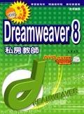 Dreamweaver 8 私房教師-cover