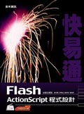 Flash ActionScript 程式設計快易通-cover