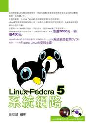 Linux Fedore 5 系統網路-cover