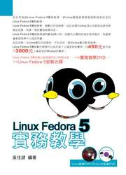 Linux Fedore 5 實務教學-cover