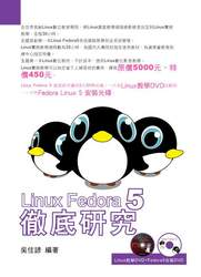 Linux Fedora 5 徹底研究-cover