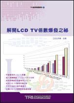 解開 LCD TV 倍數爆發之祕-cover