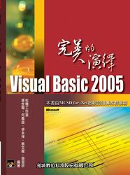 Visual Basic 2005 完美的演繹-cover