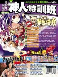 網路遊戲吱吱叫特刊 神人特訓班 NO.5-cover