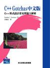 C++ Gotchas 中文版:C++程式設計常見問題大解密(C++ Gotchas: Avoiding Common Problems in Coding and Design)-cover