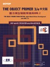The Object Primer, 3/e中文版--靈活模型驅動開發與UML 2(The Object Primer, 3/e-Agile Model-Driven Development with UML 2.0)-cover