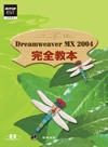 Dreamweaver MX 2004完全教本-cover