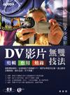 DV影片剪輯、應用、燒錄無雙技法-cover