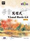 學會 Visual Basic 6.0 增修版-cover
