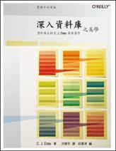 深入資料庫之美學 (Database in Depth)-cover