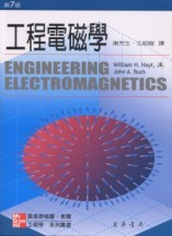 工程電磁學 (Engineering Electromagnetics, 7/e)-cover
