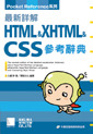 最新詳解 HTML + XHTML + CSS 參考辭典-cover