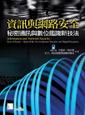 資訊與網路安全-秘密通訊與數位鑑識新技法-cover