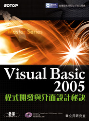 Visual Basic 2005 程式開發與介面設計秘訣-cover