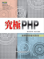 究極 PHP:進階網路應用指南-cover