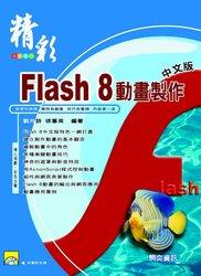 精彩 Flash 8 中文版動畫製作-cover