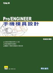 Pro/ENGINEER 手機模具設計-cover