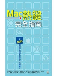 Mac 熱鍵完全指南-cover