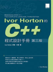 Ivor Horton 的 C++ 程式設計手冊第三版 (Ivor Horton's Beginning ANSI C++: The Complete Language, 3/e)-cover