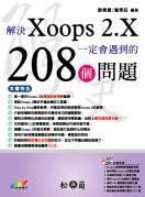 解決 XOOPS 2.X 一定會遇到的 208 個問題-cover