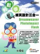 輕鬆學網頁設計三合一:Dreamweaver + PhotoImpact + Flash-cover