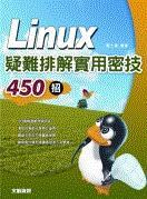 Linux 疑難排解實用密技 450 招-cover